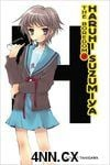 The Boredom of Haruhi Suzumiya (Novel)